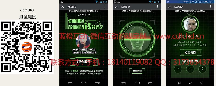 微信互動游戲案例