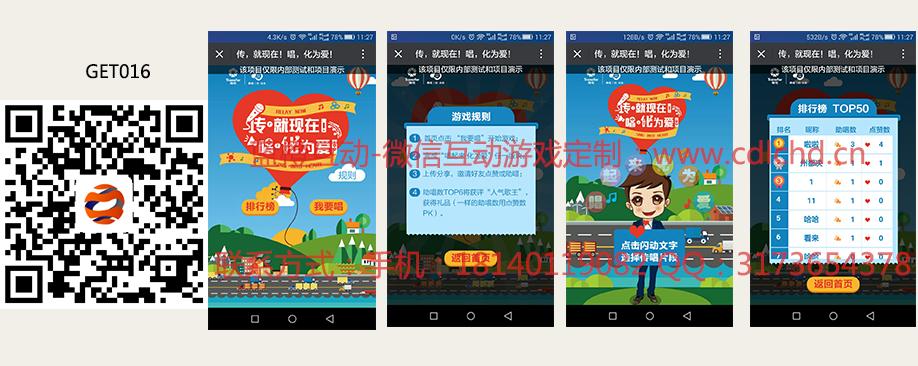 微信互动游戏案例